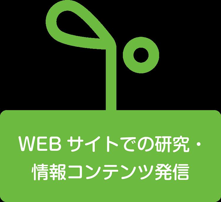 WEBサイトでの研究・情報コンテンツ発信