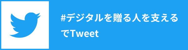 #デジタルを贈る人を支えるでTweet