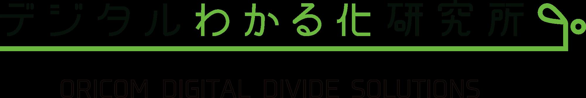 デジタルわかる化研究所 ORICOM DIGITAL DIVIDE SOLUTIONS